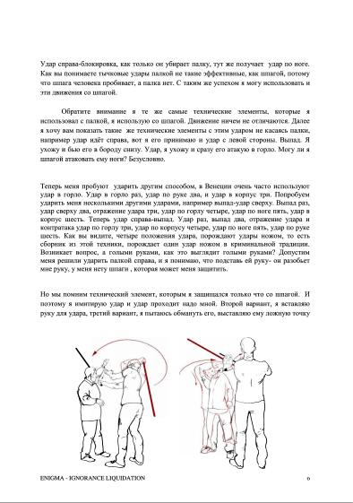 ЭНИГМА — Ликвидация безграмотности — Часть №1 2