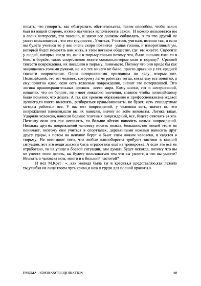 ЭНИГМА — Ликвидация безграмотности — Часть №1 4