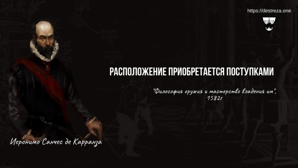 """И. де Карранза """"Философия оружия"""". I диалог (Цитаты) 1"""