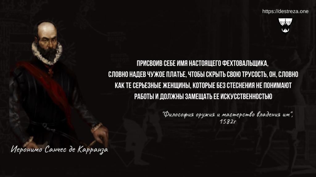 """И. де Карранза """"Философия оружия"""". I диалог (Цитаты) 2"""