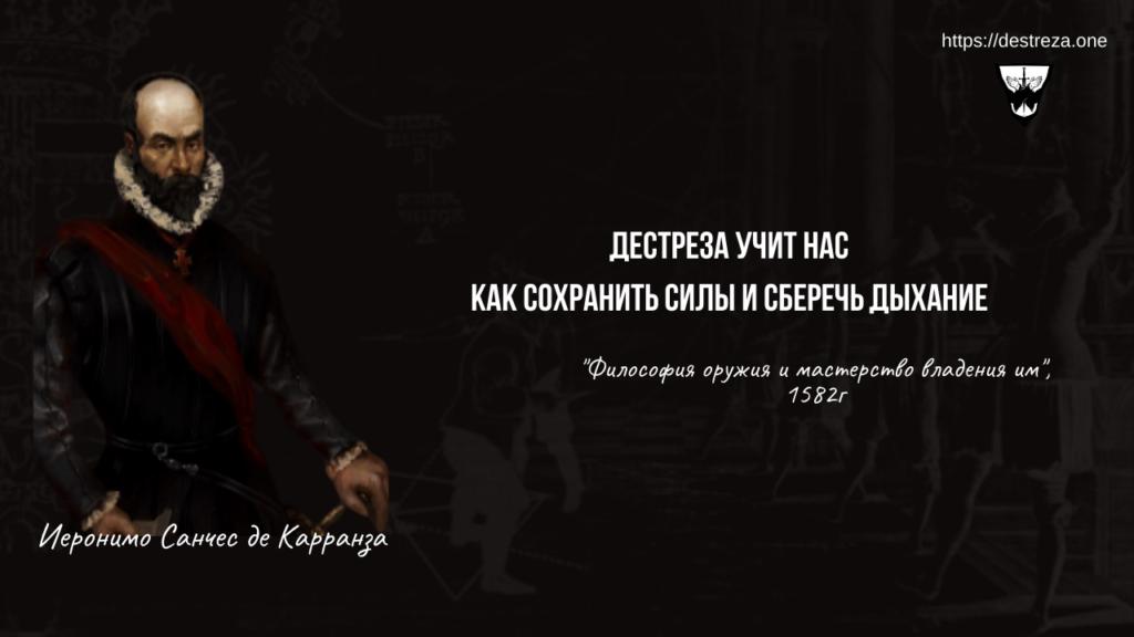 """И. де Карранза """"Философия оружия"""". I диалог (Цитаты) 3"""