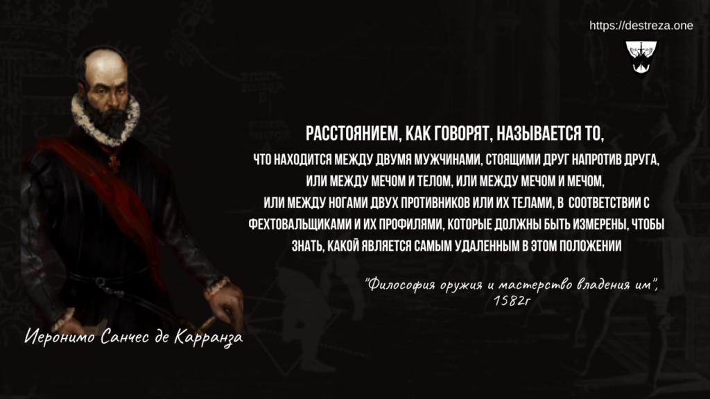 """И. де Карранза """"Философия оружия"""". I диалог (Цитаты) 4"""