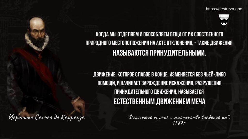 """И. де Карранза """"Философия оружия"""". I диалог (Цитаты) 5"""