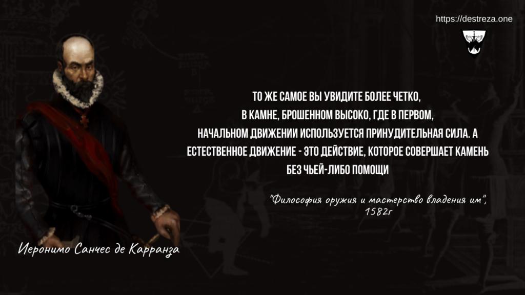 """И. де Карранза """"Философия оружия"""". I диалог (Цитаты) 6"""