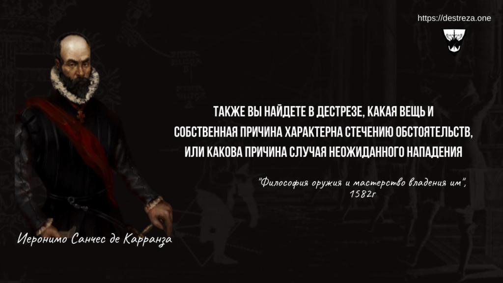 """И. де Карранза """"Философия оружия"""". I диалог (Цитаты) 7"""