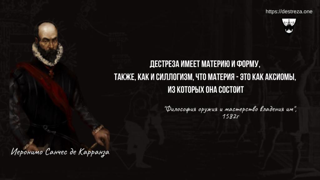 """И. де Карранза """"Философия оружия"""". I диалог (Цитаты) 9"""