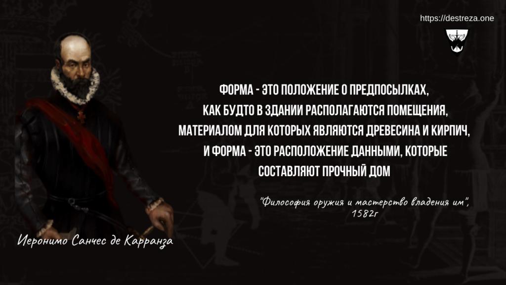 """И. де Карранза """"Философия оружия"""". I диалог (Цитаты) 10"""