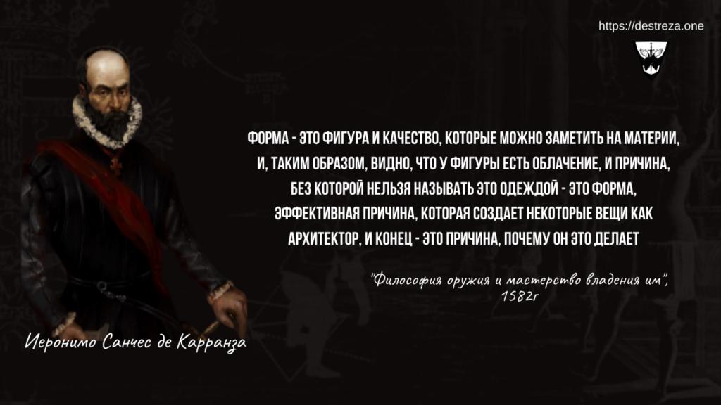 """И. де Карранза """"Философия оружия"""". I диалог (Цитаты) 11"""