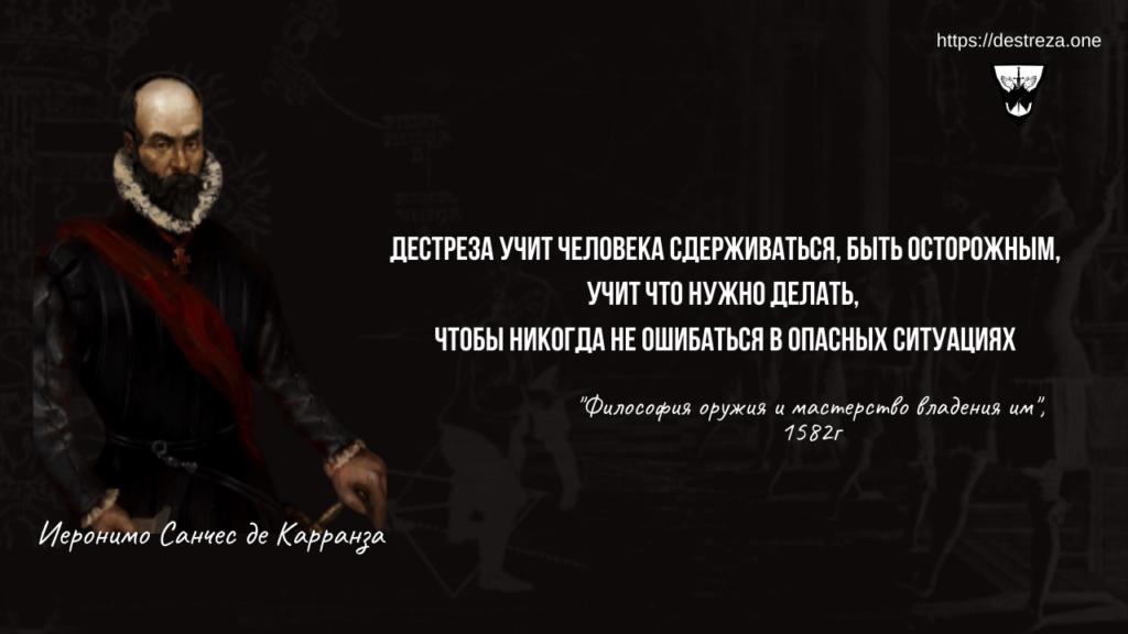 """И. де Карранза """"Философия оружия"""". I диалог (Цитаты) 12"""