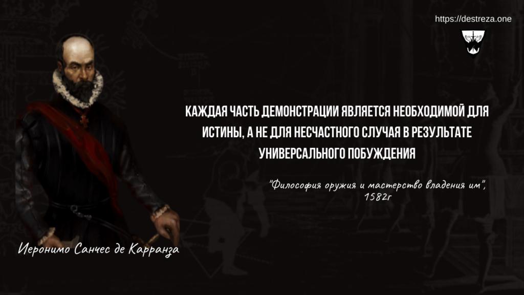 """И. де Карранза """"Философия оружия"""". I диалог (Цитаты) 13"""