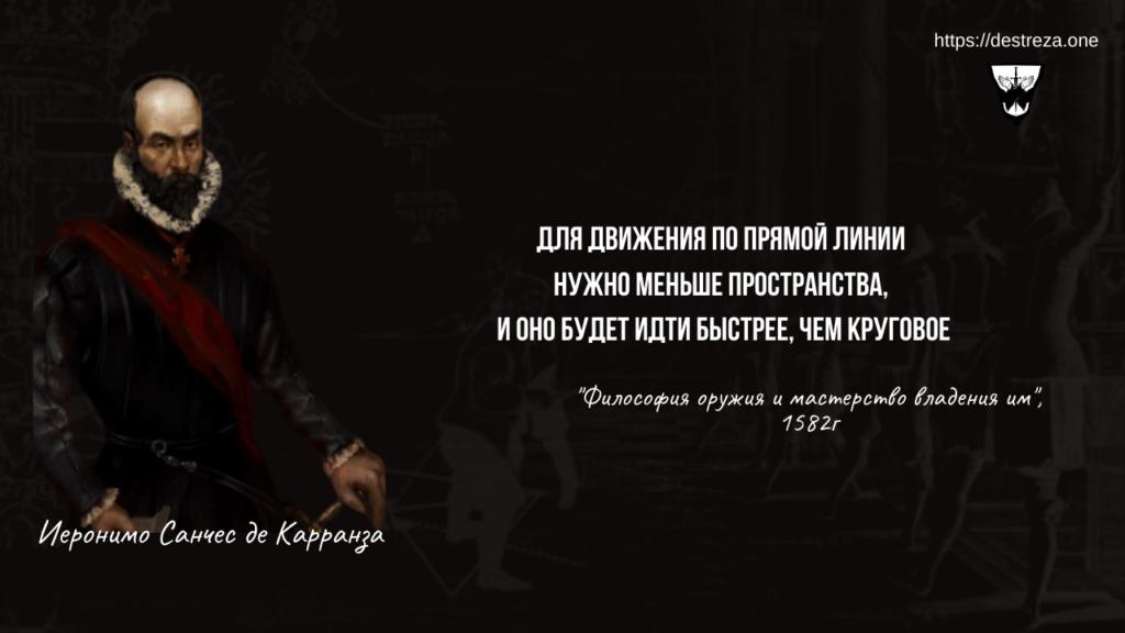 """И. де Карранза """"Философия оружия"""". I диалог (Цитаты) 14"""