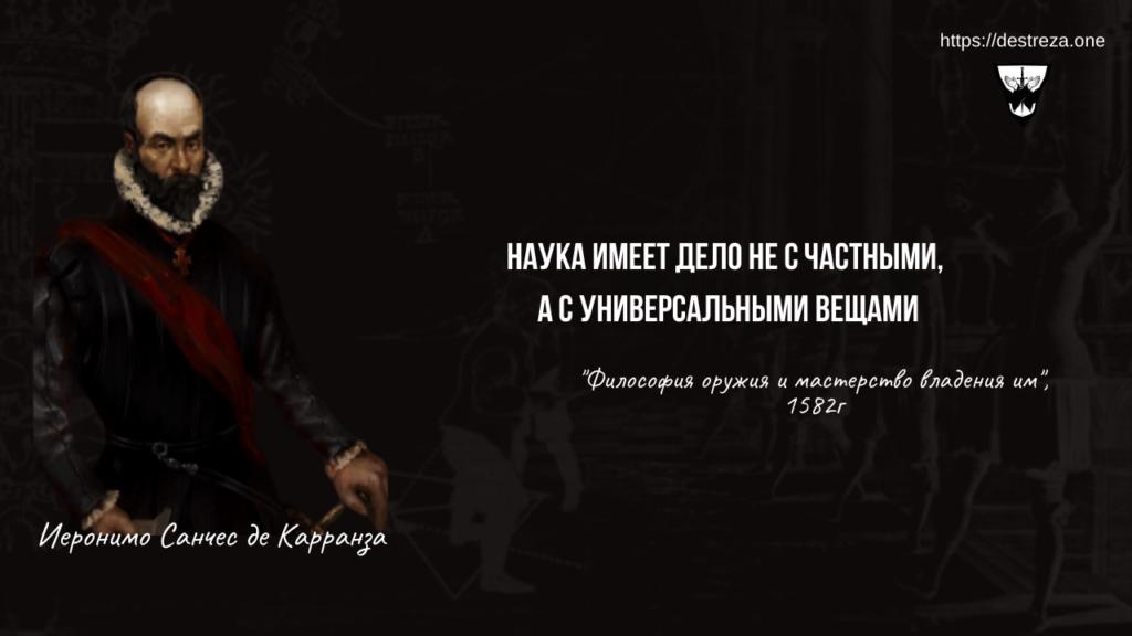 """И. де Карранза """"Философия оружия"""". I диалог (Цитаты) 15"""