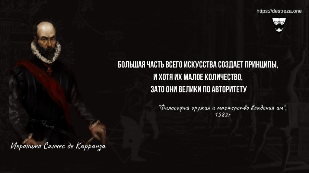 """И. де Карранза """"Философия оружия"""". I диалог (Цитаты) 16"""