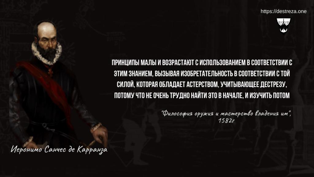 """И. де Карранза """"Философия оружия"""". I диалог (Цитаты) 17"""