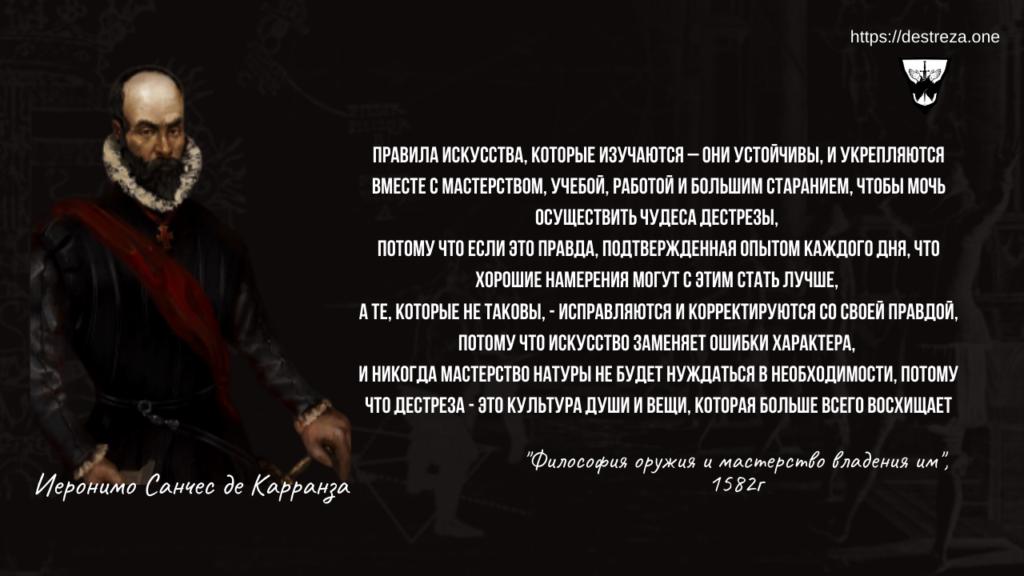 """И. де Карранза """"Философия оружия"""". I диалог (Цитаты) 18"""
