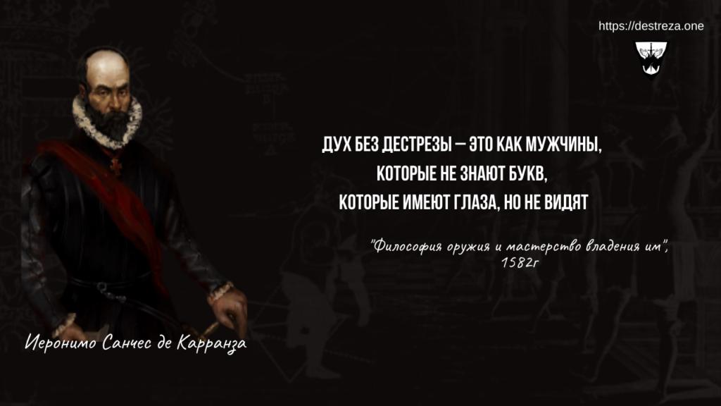 """И. де Карранза """"Философия оружия"""". I диалог (Цитаты) 19"""