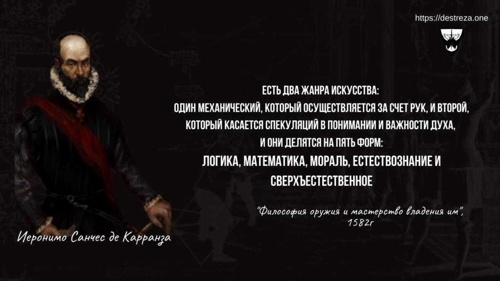 """И. де Карранза """"Философия оружия"""". I диалог (Цитаты) 20"""