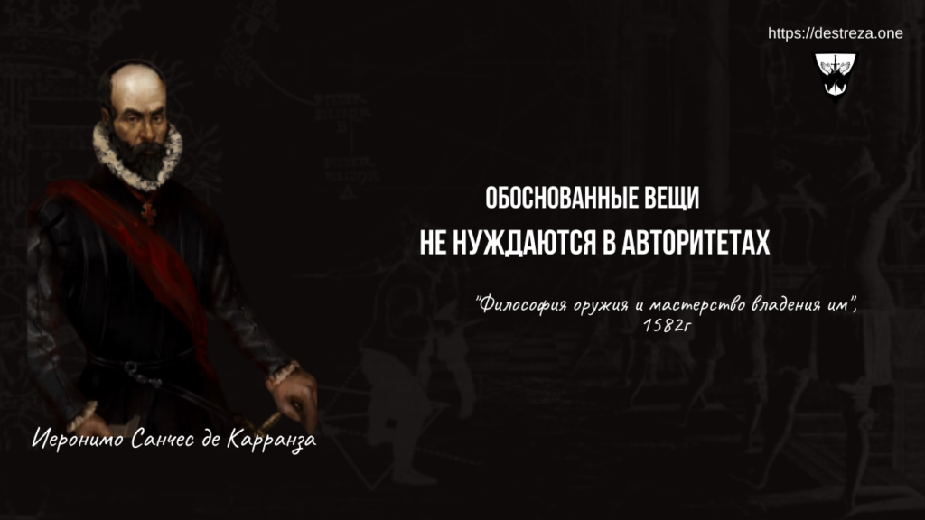 """И. де Карранза """"Философия оружия"""". I диалог (Цитаты) 21"""
