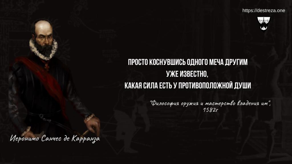 """И. де Карранза """"Философия оружия"""". I диалог (Цитаты) 22"""