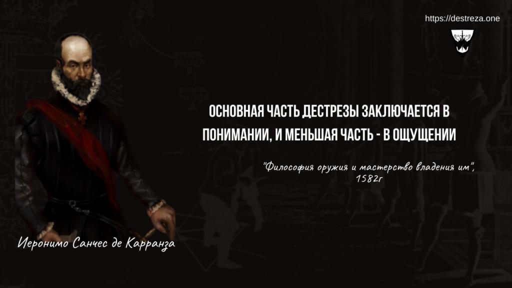 """И. де Карранза """"Философия оружия"""". I диалог (Цитаты) 23"""