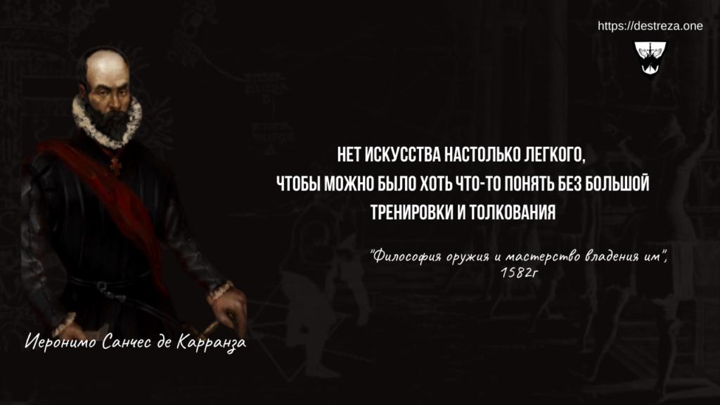 """И. де Карранза """"Философия оружия"""". I диалог (Цитаты) 24"""