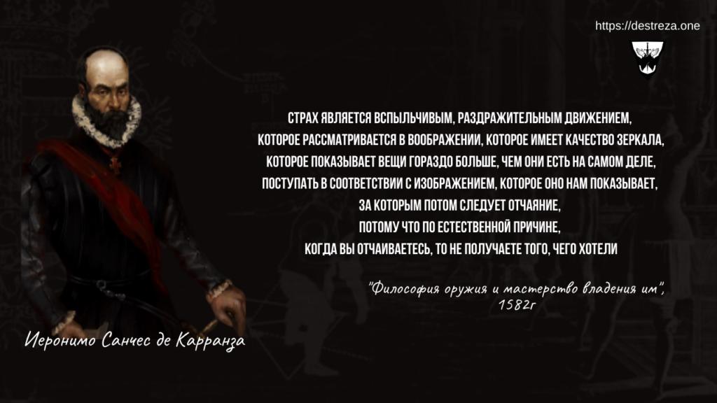 """И. де Карранза """"Философия оружия"""". I диалог (Цитаты) 25"""