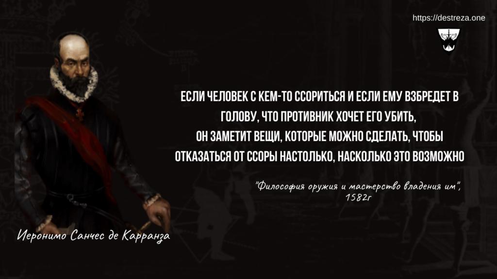 """И. де Карранза """"Философия оружия"""". I диалог (Цитаты) 26"""