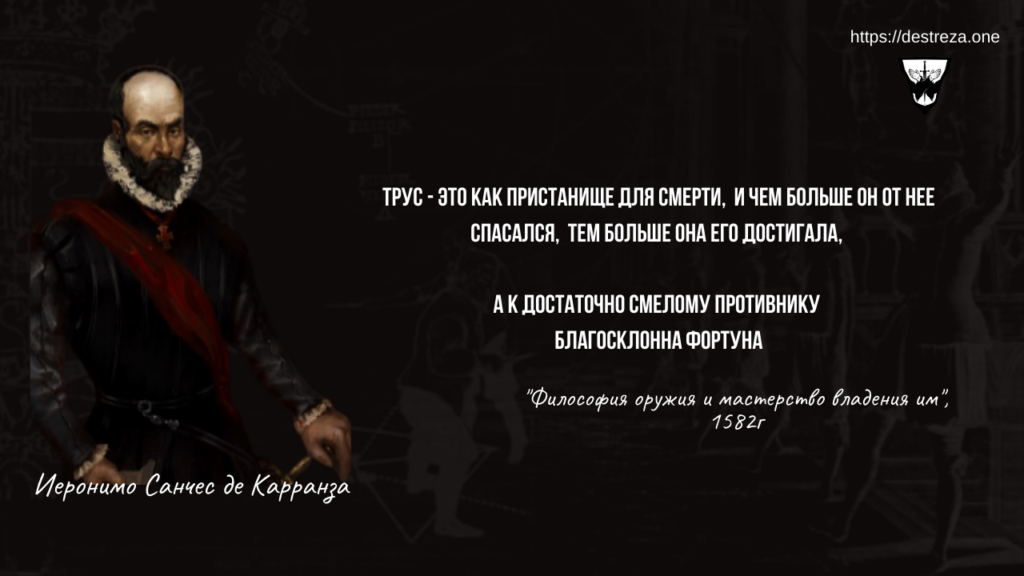 """И. де Карранза """"Философия оружия"""". I диалог (Цитаты) 27"""
