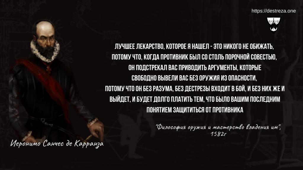 """И. де Карранза """"Философия оружия"""". I диалог (Цитаты) 28"""