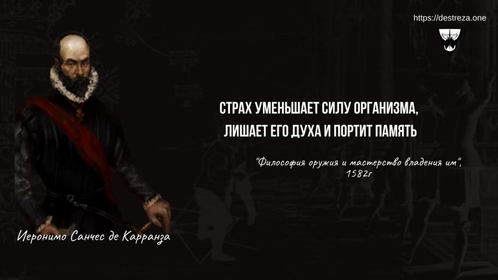 """И. де Карранза """"Философия оружия"""". I диалог (Цитаты) 29"""