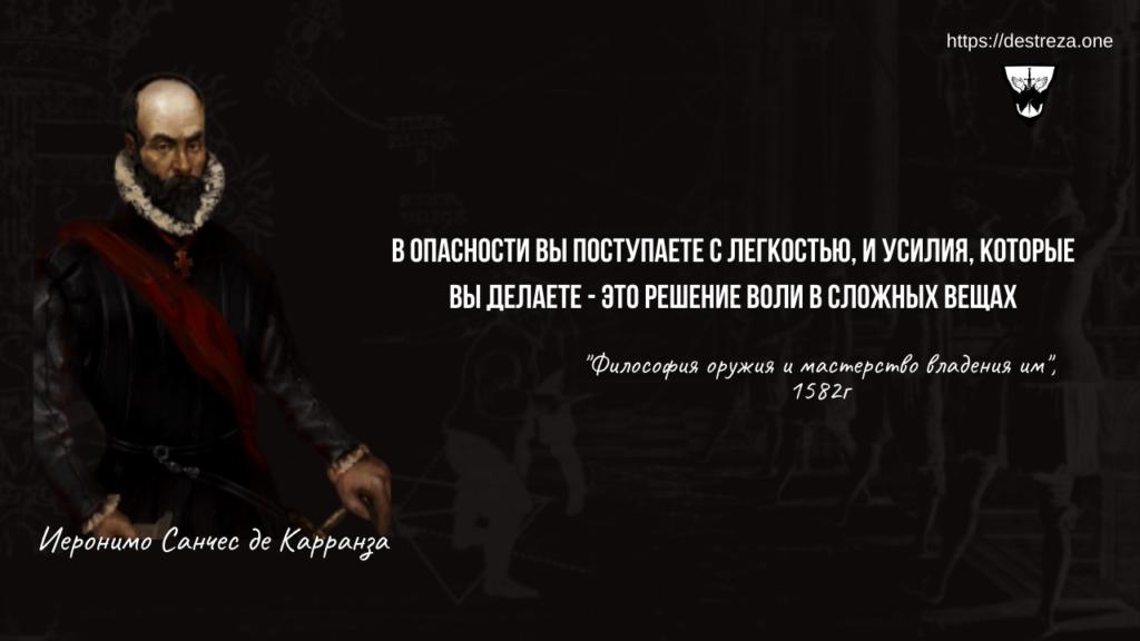"""И. де Карранза """"Философия оружия"""". I диалог (Цитаты) 30"""
