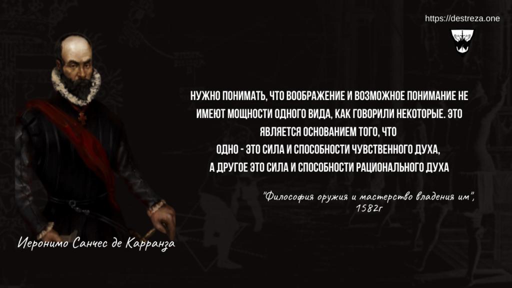 """И. де Карранза """"Философия оружия"""". I диалог (Цитаты) 31"""