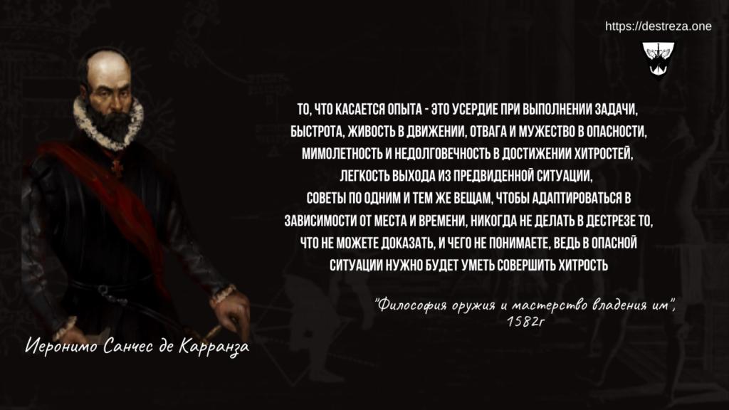 """И. де Карранза """"Философия оружия"""". I диалог (Цитаты) 32"""