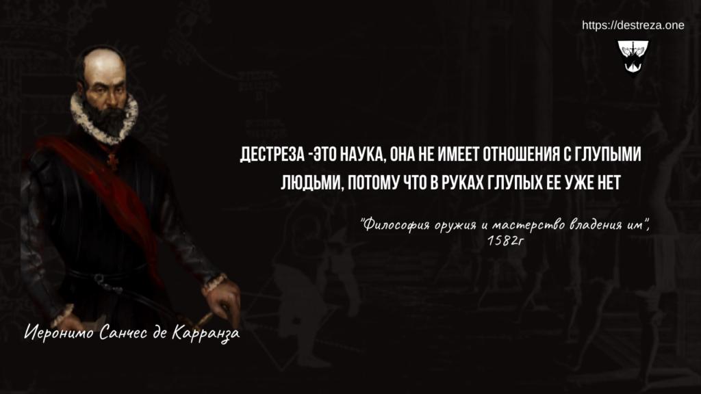 """И. де Карранза """"Философия оружия"""". I диалог (Цитаты) 33"""