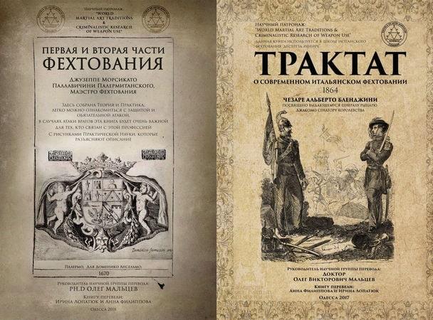Описание этого стиля встречается у Паллавичини, в «Первой и второй частях фехтования» — трактате, написанном в 1670 и 1673 годах.