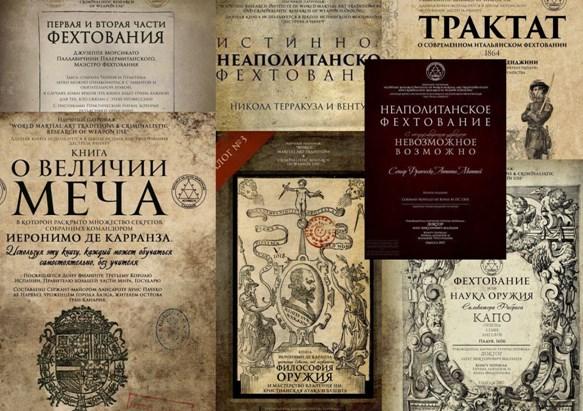 Обложки некоторых из книг по Дестрезе, что были переведены Научно-Исследовательским Институтом под руководством Олега Мальцева