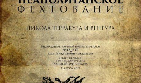 Никола Терракуза и Вентура «Истинное Неаполитанское фехтование» (Цитаты) 1