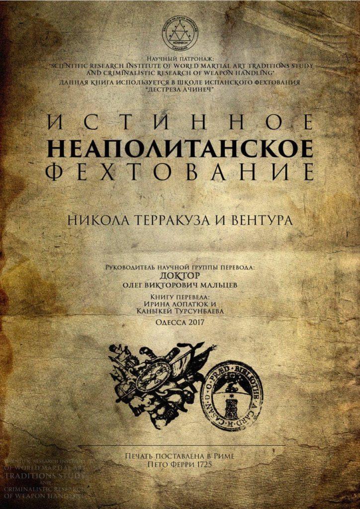 Никола Терракуза и Вентура «Истинное Неаполитанское фехтование»