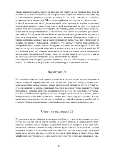 Франсиско Лоренс де Рада  Защита истинной науки об оружии