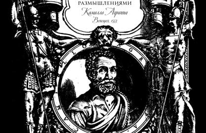 Камилло Агриппа - Трактат о науке оружия с философскими размышлениями.