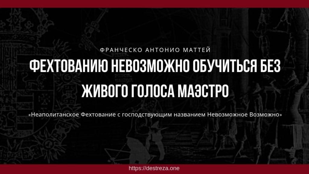Фехтованию невозможно обучиться без живого голоса Маэстро