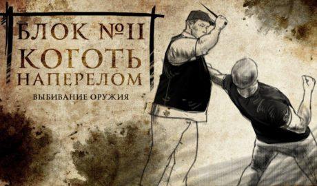 Блок №11 «Коготь напролом»: выбивание оружия из рук противника.