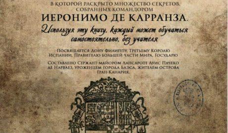 Дон Луис Пачеко де Нарваэс «Книга о величии меча»