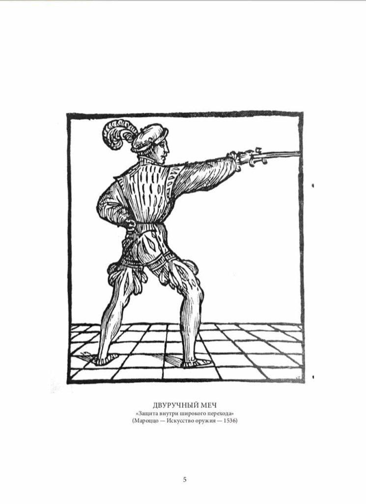 Дж. Гелли - Итальянское фехтование