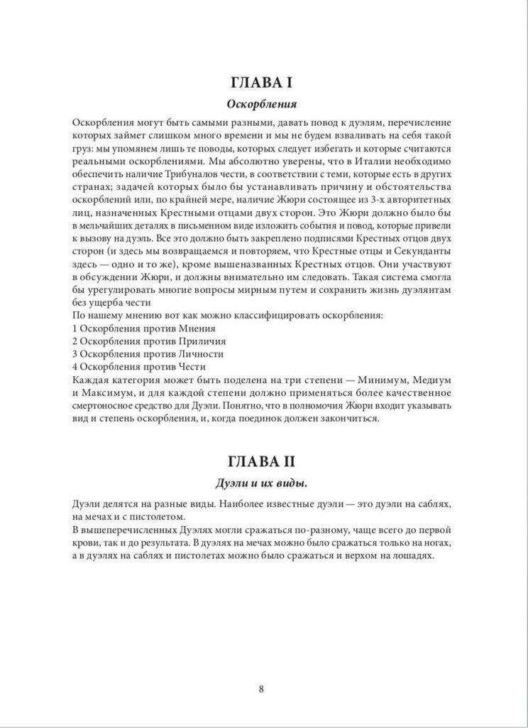 A. Марчиони и C. Эрричети. Правила дуэлей и атрибуты крестных отцов