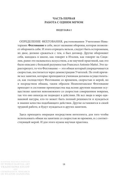 Никола Терракуза и Вентура. Истинное Неаполитанское Фехтование