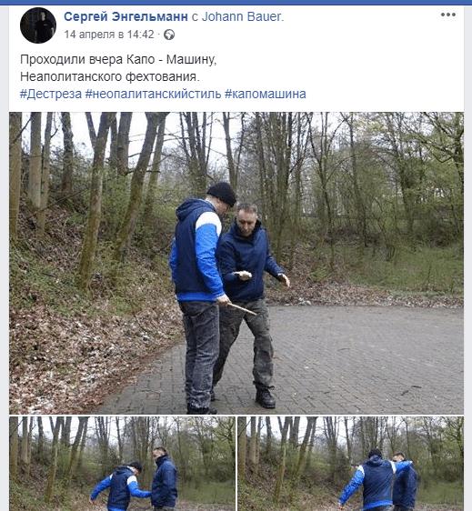 самоподготовка капо-машина фехтование дестреза