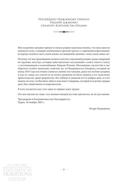 Чезаре Альберто Бленджини. Трактат о современном итальянском фехтовании. Меч и Сабля, различные способы парирования против байонета и копья»