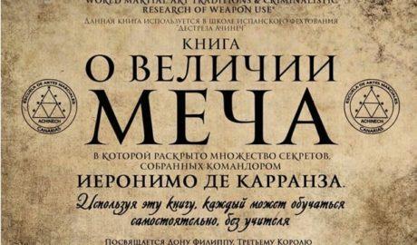 """Видео-комментарии к книге """"О величии меча"""""""
