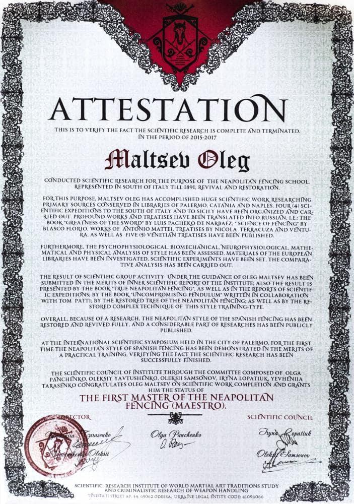 Сертификат Маэстро Неаполитанского фехтования Олег Мальцев